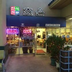 Evergreen Restaurant - Van Nuys, CA, États-Unis. Yum