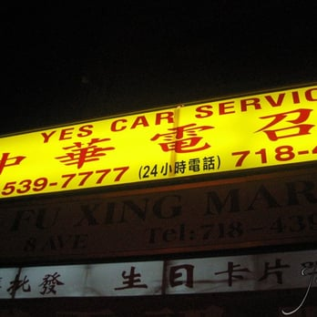 Yes Car Service - Outside - Flushing, NY, United States