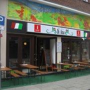 La Pizza & La Pasta, Hamburg