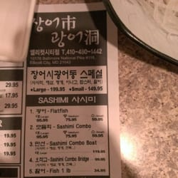 Kimko Bethany Seafood - Menu showing the Sashimi choices - Jan 2014 - Ellicott City, MD, Vereinigte Staaten
