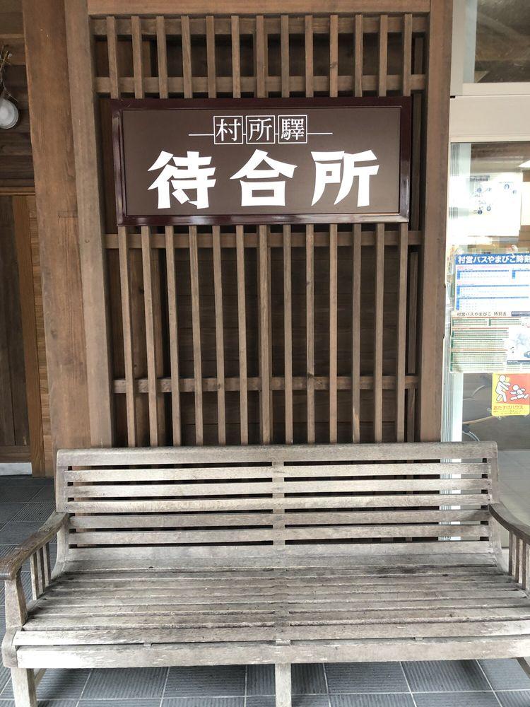 西米良村営村所駅