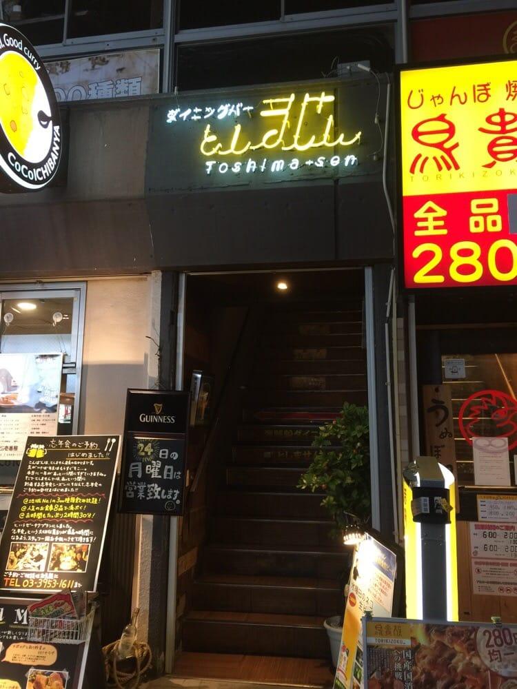Toshimasen