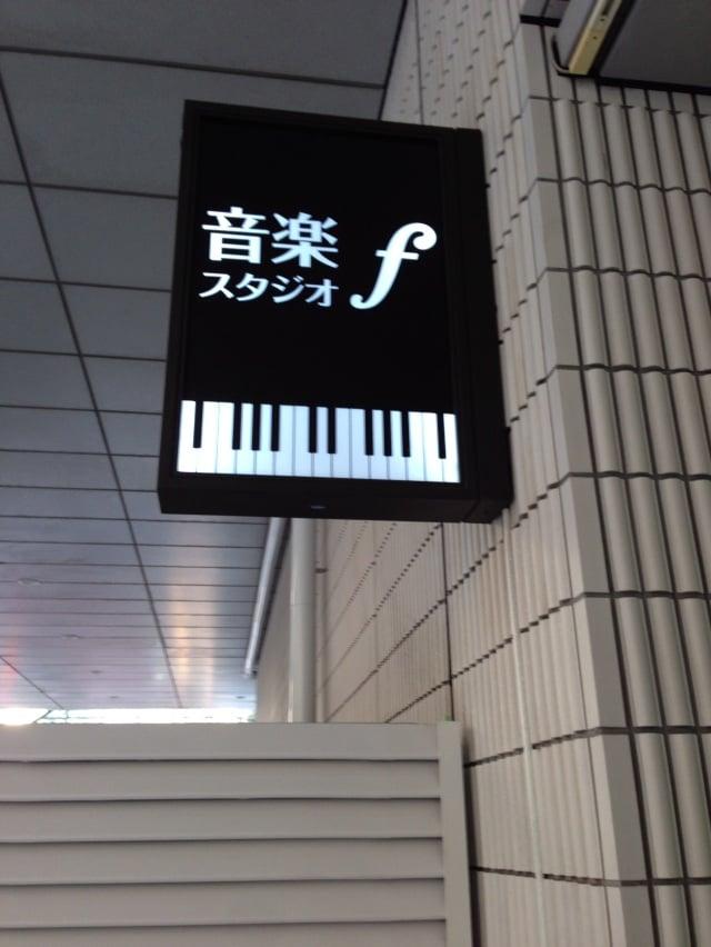 ミュージックスタジオ・フォルテ