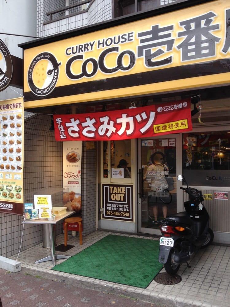 Coco Ichibanya Enmachi