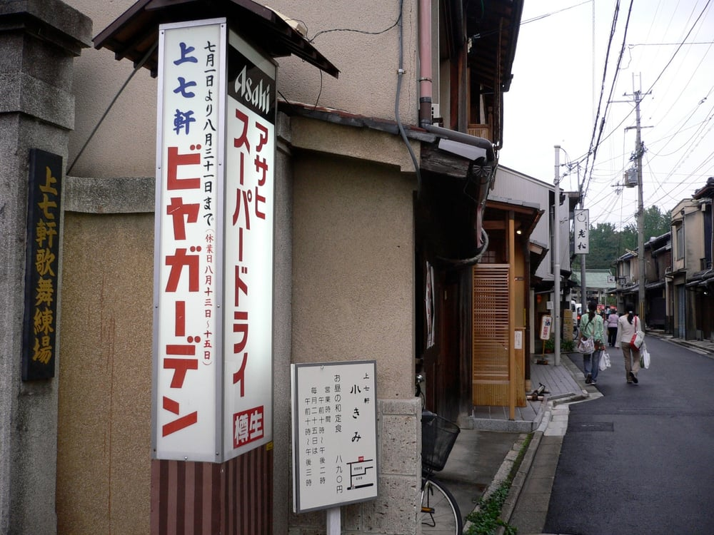 Kamishichikenbiagāden