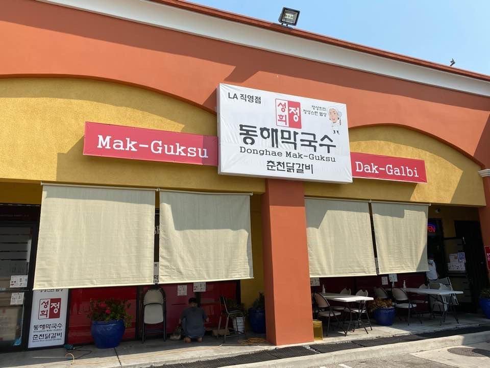 Food from Donghae Makguksu