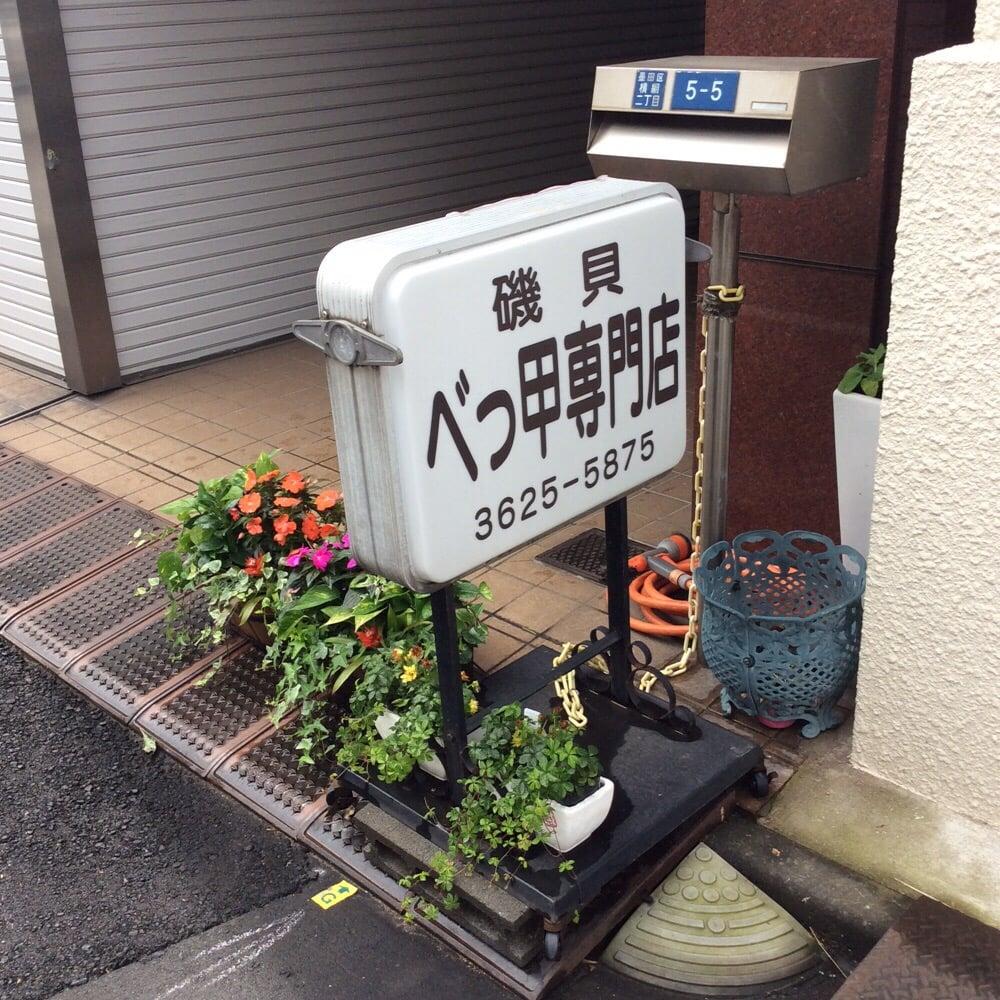 Isogai Bekkō Senmonten
