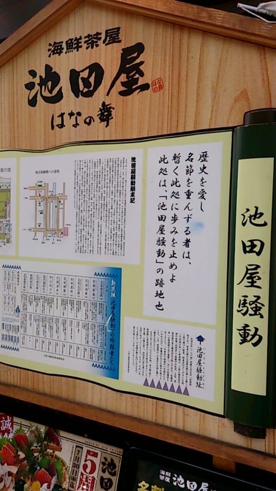 Kaisendjaya Ikeda-ya Hananomai