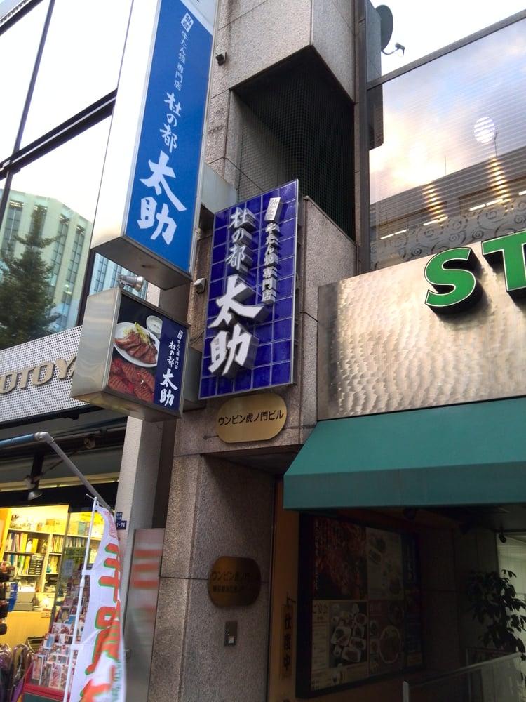 Morinomiyako Tasuke Toranomon