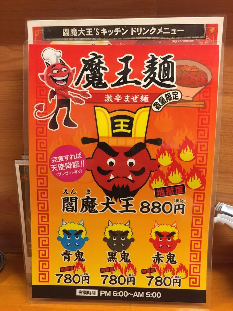 Photos For 閻魔大王sキッチン Yelp