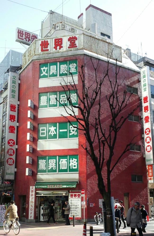 Sekaido Shinjuku Nishiguchi
