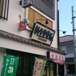 新生堂薬局の写真 - 日本, 愛知県名古屋市 緑区