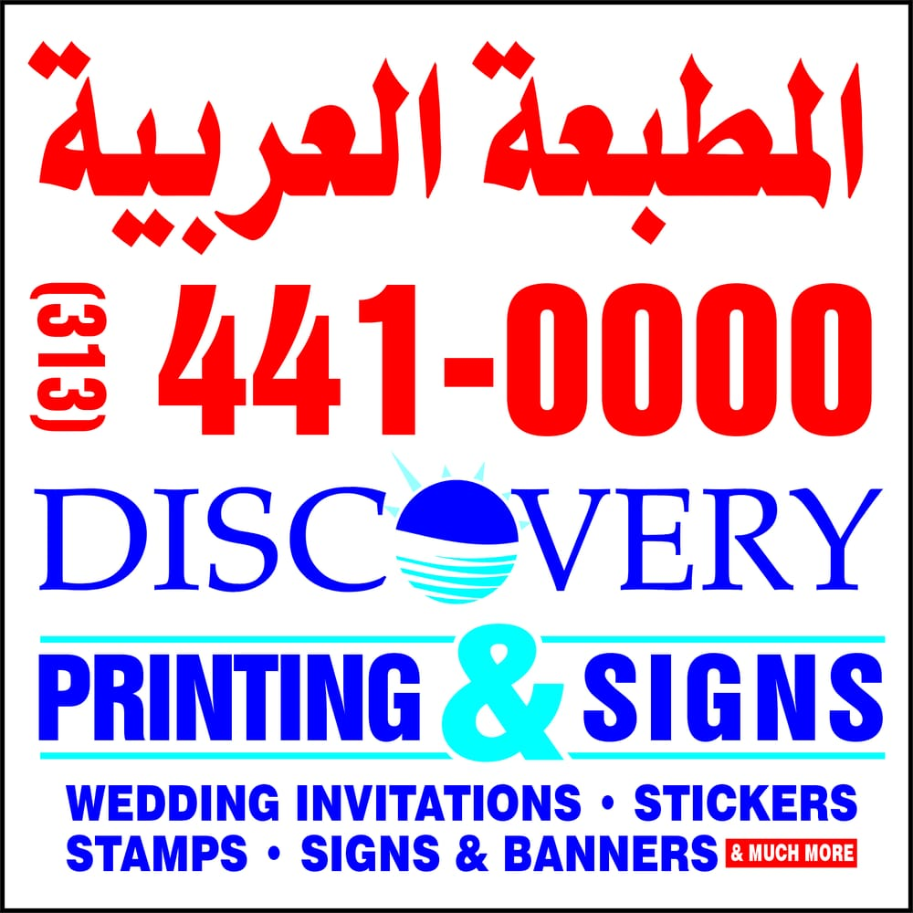 Discovery Printing & Signs - Signmaking - 16964 W Warren, Warrendale ...