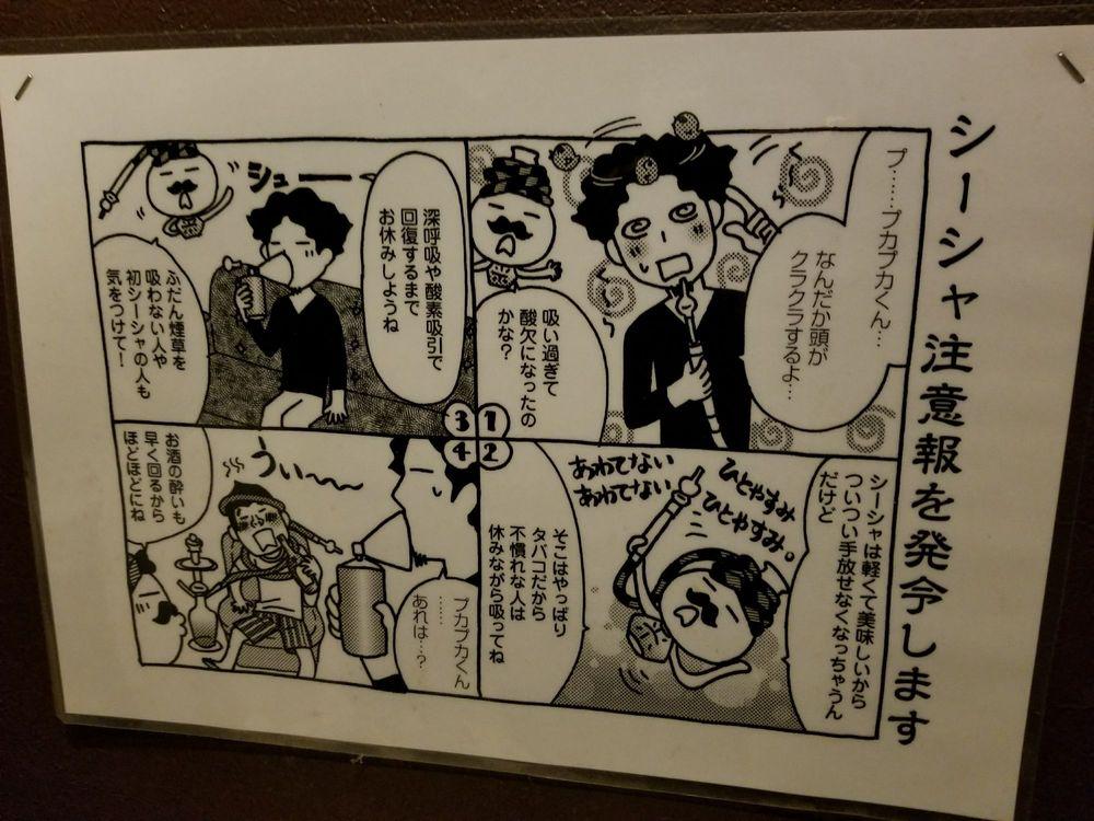 SHISHA HOOKAH SALON  Chillin' Shinjuku Higashi Minamiguchi