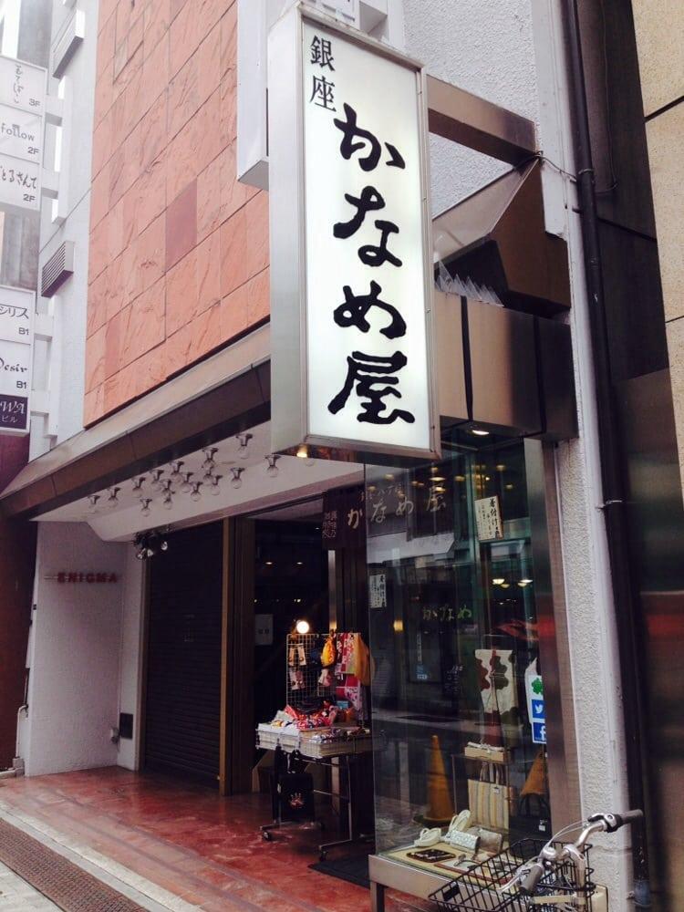 Ginza Kanameya