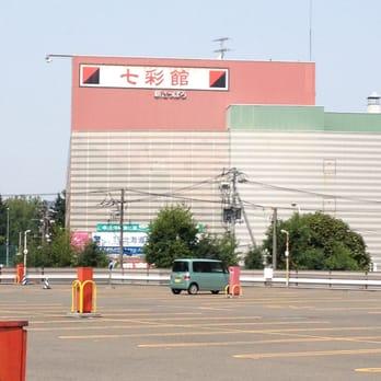 卸売 スーパー 新札幌
