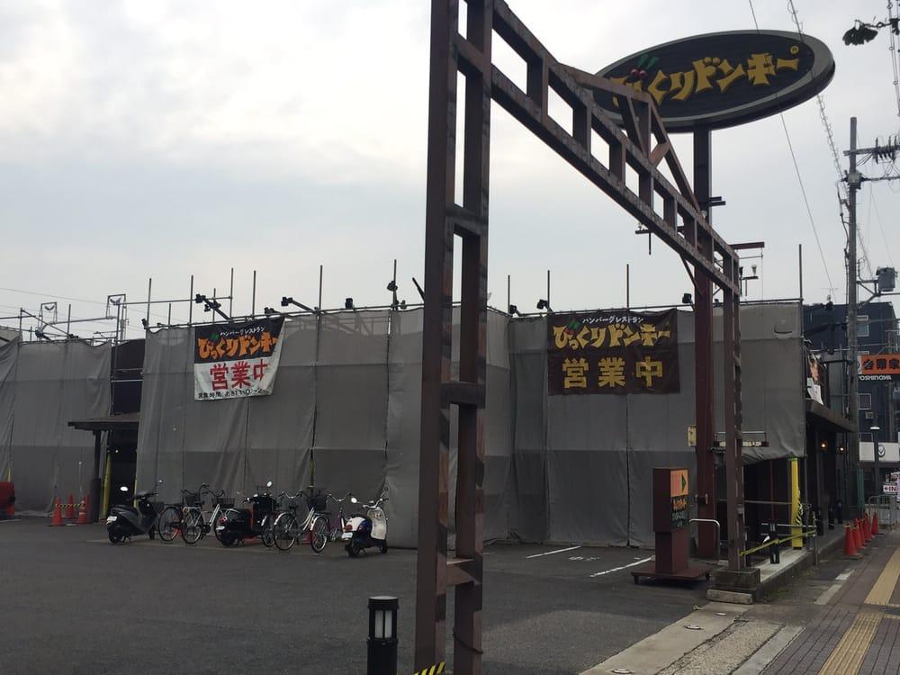 Bikkuri Donkī Yamashina