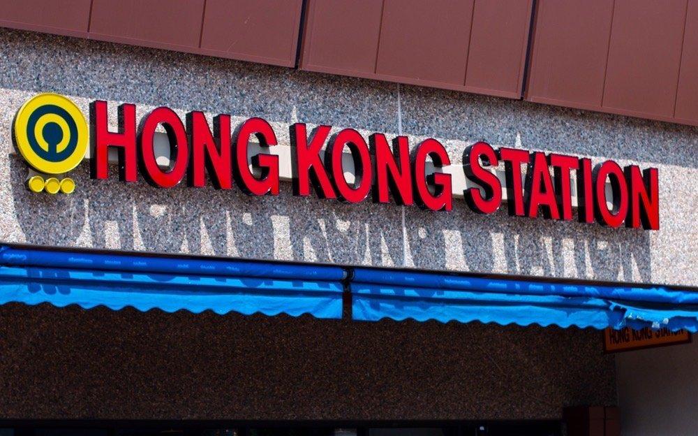 Hong Kong Station: 6878 S Yosemite St, Centennial, CO
