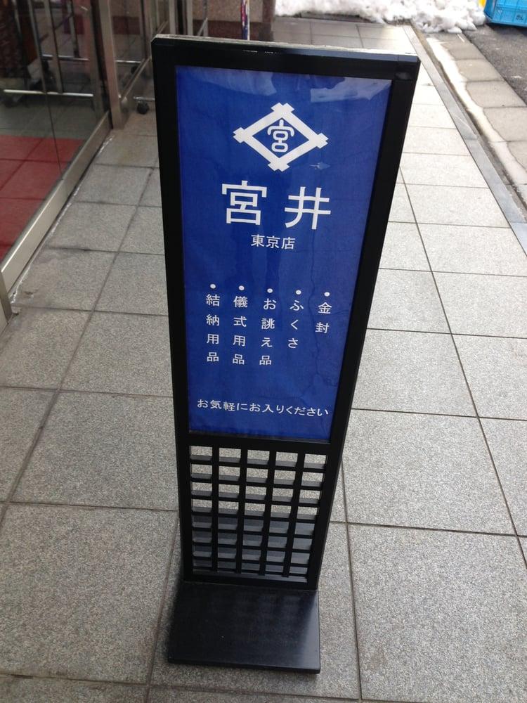 宮井東京店