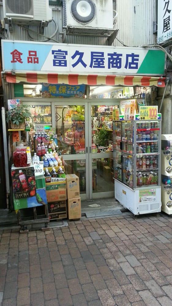 富久屋商店