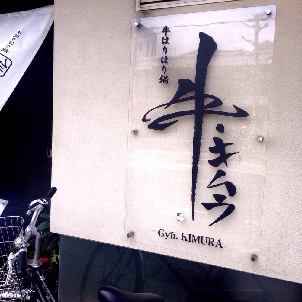 牛・キムラ・山科店