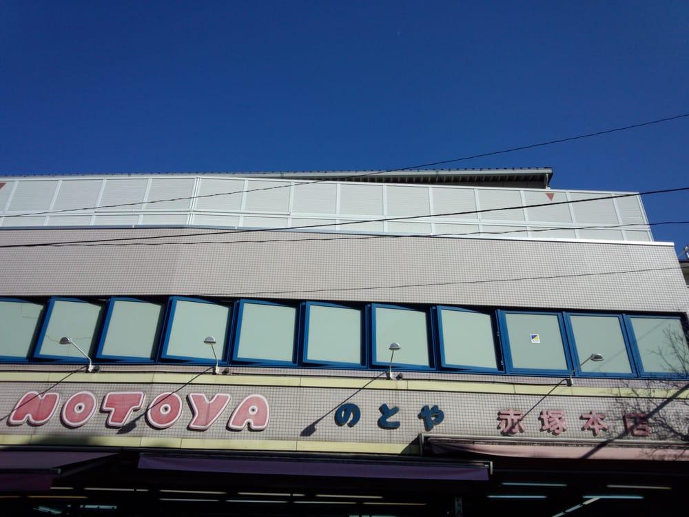 Notoya Akatsuka Honten