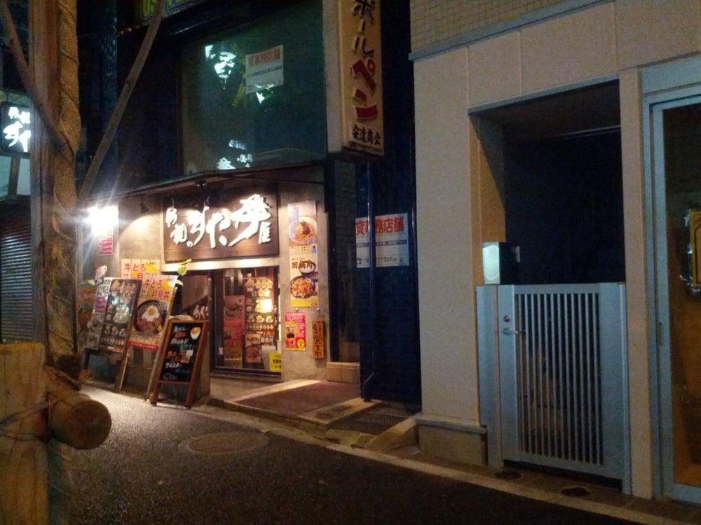 伝説のすた丼屋 早稲田店