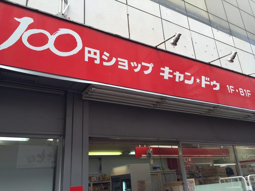 Can*Do Ueno Ameyoko