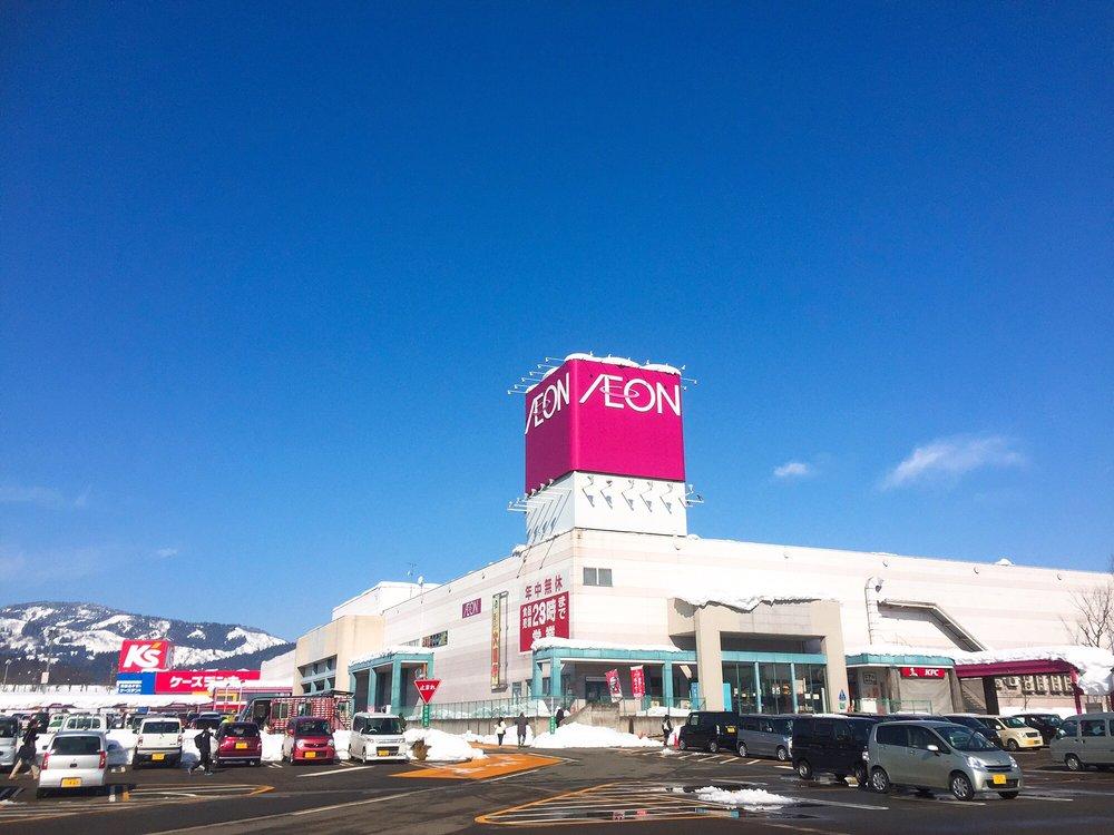 Aeon Muikamachi Shopping Centers u00c4u00bdu0099u00e5u00b7u009d3100 Minamiuonuma u00c6u0096u00b0u00e6u00bdu009f