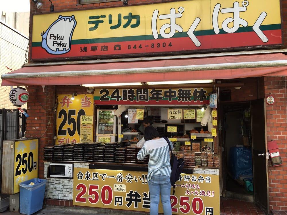 デリカぱくぱく浅草店