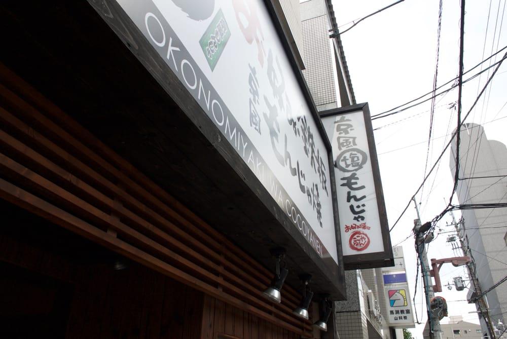 Cocoyanen Yamashina
