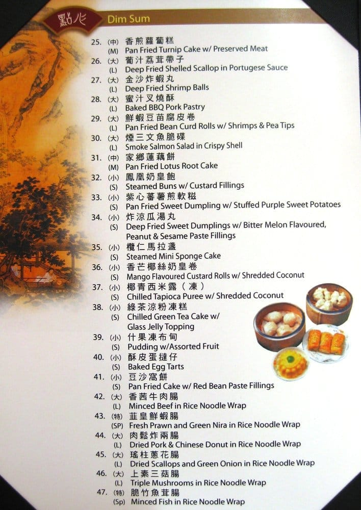 Menu dim sum part 2 yelp for Terrace restaurant menu