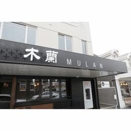 Mulan Restaurant North Hobart