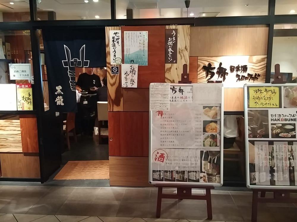 方舟 東京駅黒塀横丁店