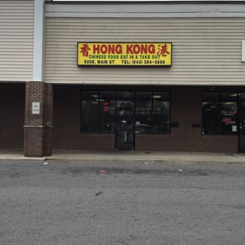 Photo Of Hong Kong Chinese Restaurant Kingstree Sc United States