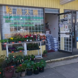 Chae jeng sun garden supplies garden centres 3775 main for Gardeners supply canada