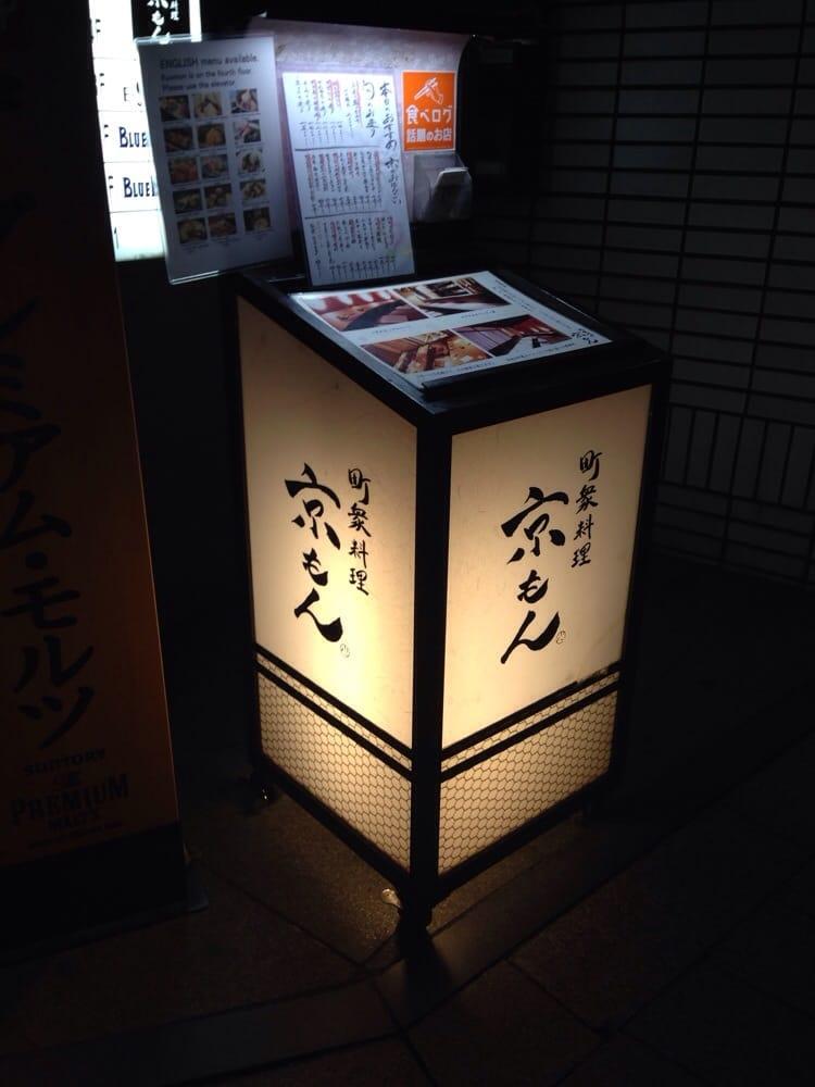 京もん町衆料理