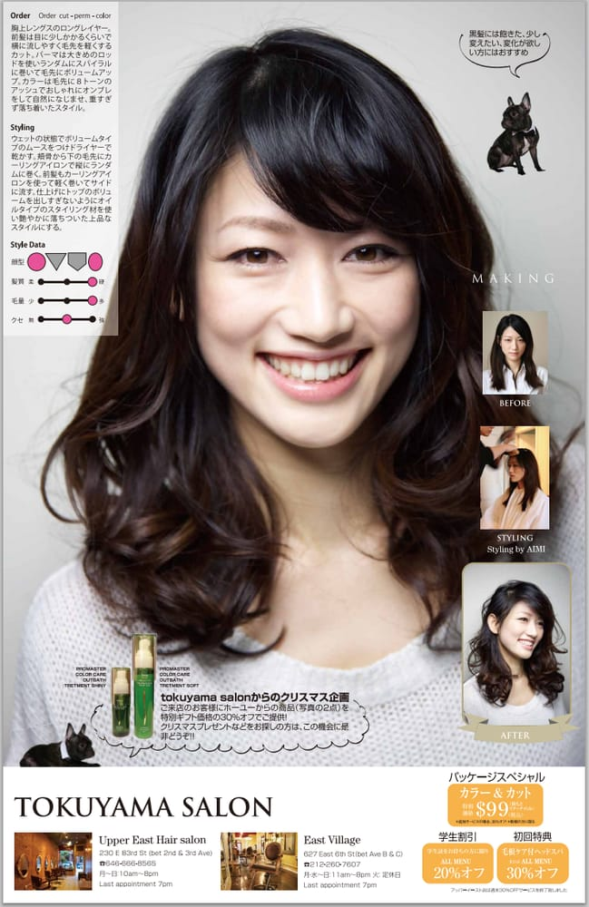 Tokuyama Salon East Village 91 Photos 135 Reviews Hair Salons