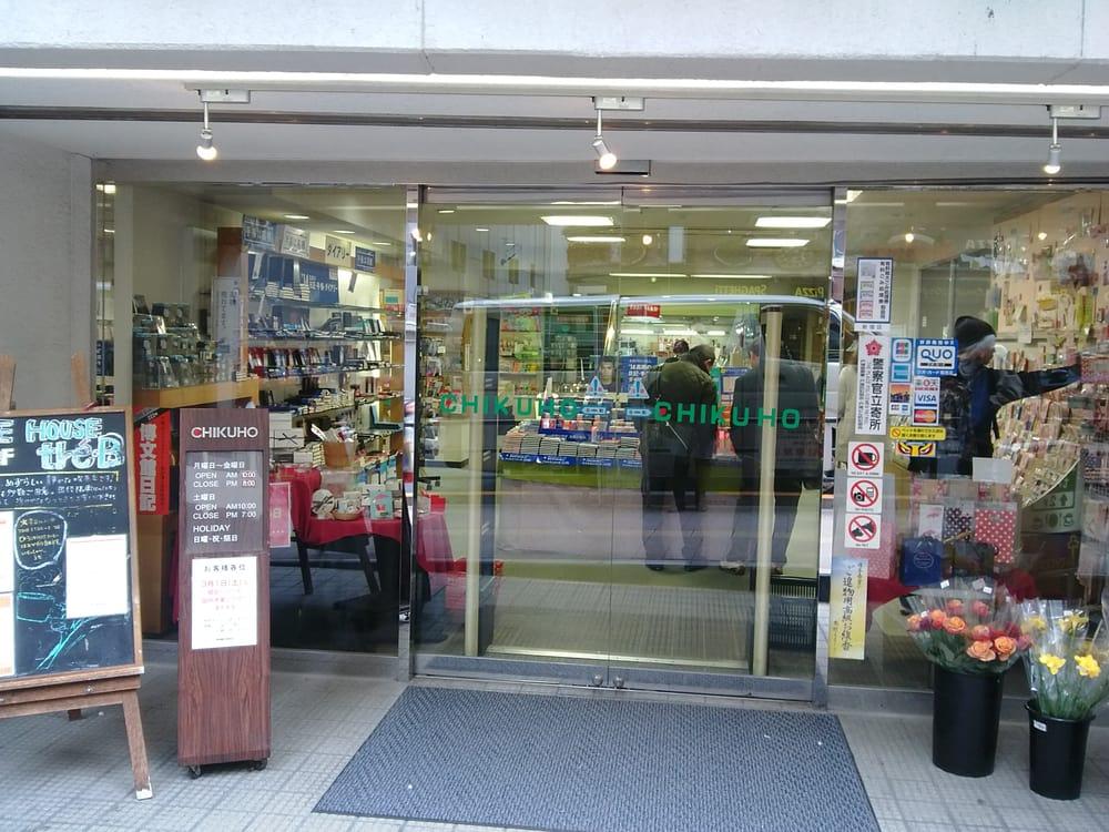 竹宝商会 - 日本, 東京都新宿区