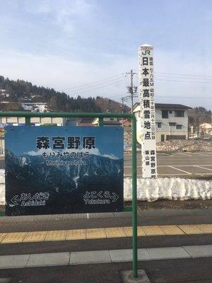 森宮野原駅>