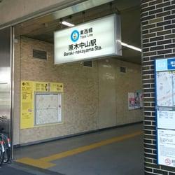 原木 中山 東京地下鉄東西線原木中山駅 - train stations - 本中山7丁目7-1