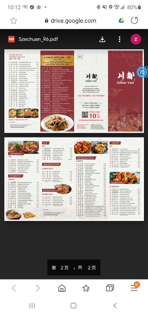 Sichuan Taste: 506 Hempstead Turnpike, West Hempstead, NY