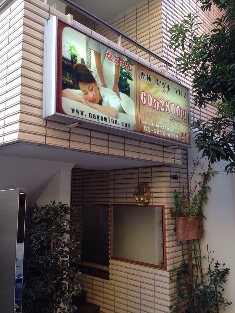 Nagomin Hanzomon - Massage - 隼町2-17, 麹町駅, Chiyoda, 東京都, Japan - Telefonnummer - Yelp