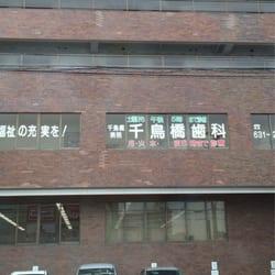 福岡医療団千鳥橋歯科診療所の写真 - 日本, 福岡県福岡市 東区
