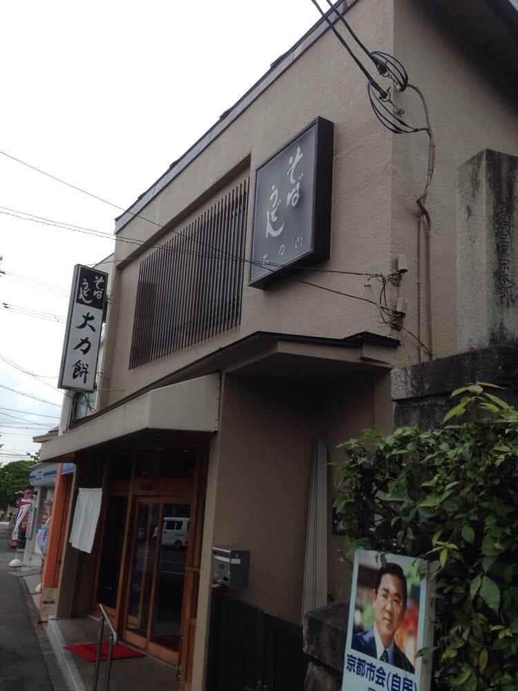 Dairikimochi