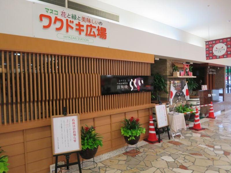 Wakudoki Hiroba
