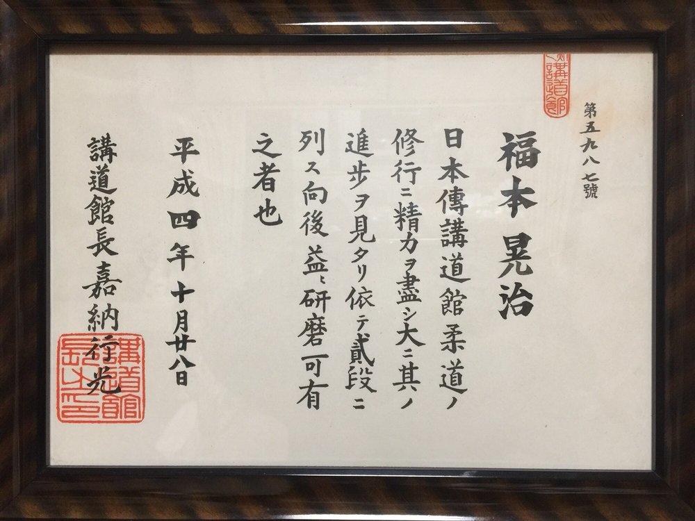 Kodokan Judo 2 Dan Certificate From 1992 Yelp
