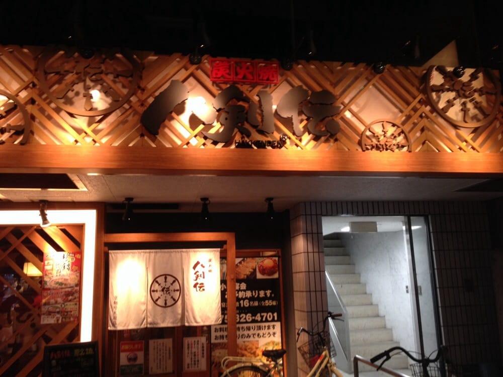 八剣伝京都外大前店