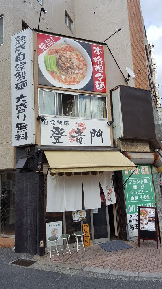 Touryuumon Ichikawamama