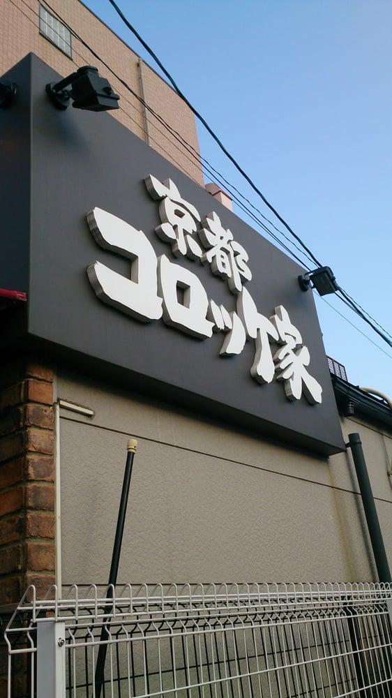 Kyoto Croquette Emmachi